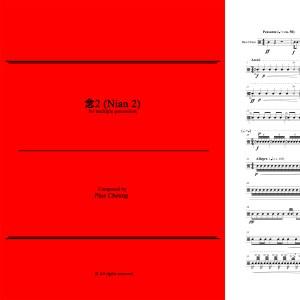 Nian 2 (multiple percussion)