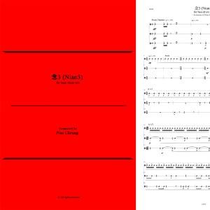 Nian 3 (for bass drum trio)