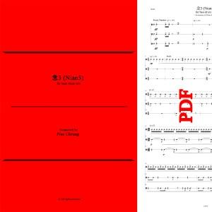 Nian3 (for bass drum trio)-PDF