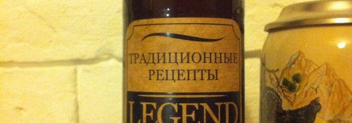 Традиционные рецепты Legend Beer отзыв