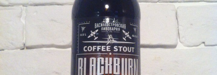 Blackburn Coffee Stout отзыв