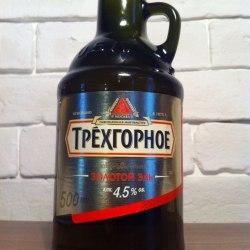 Трехгорное Золотой Эль (Россия)