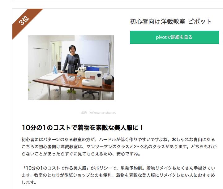 ウェブマガジンmybestで着物リメイク部門3位入賞!