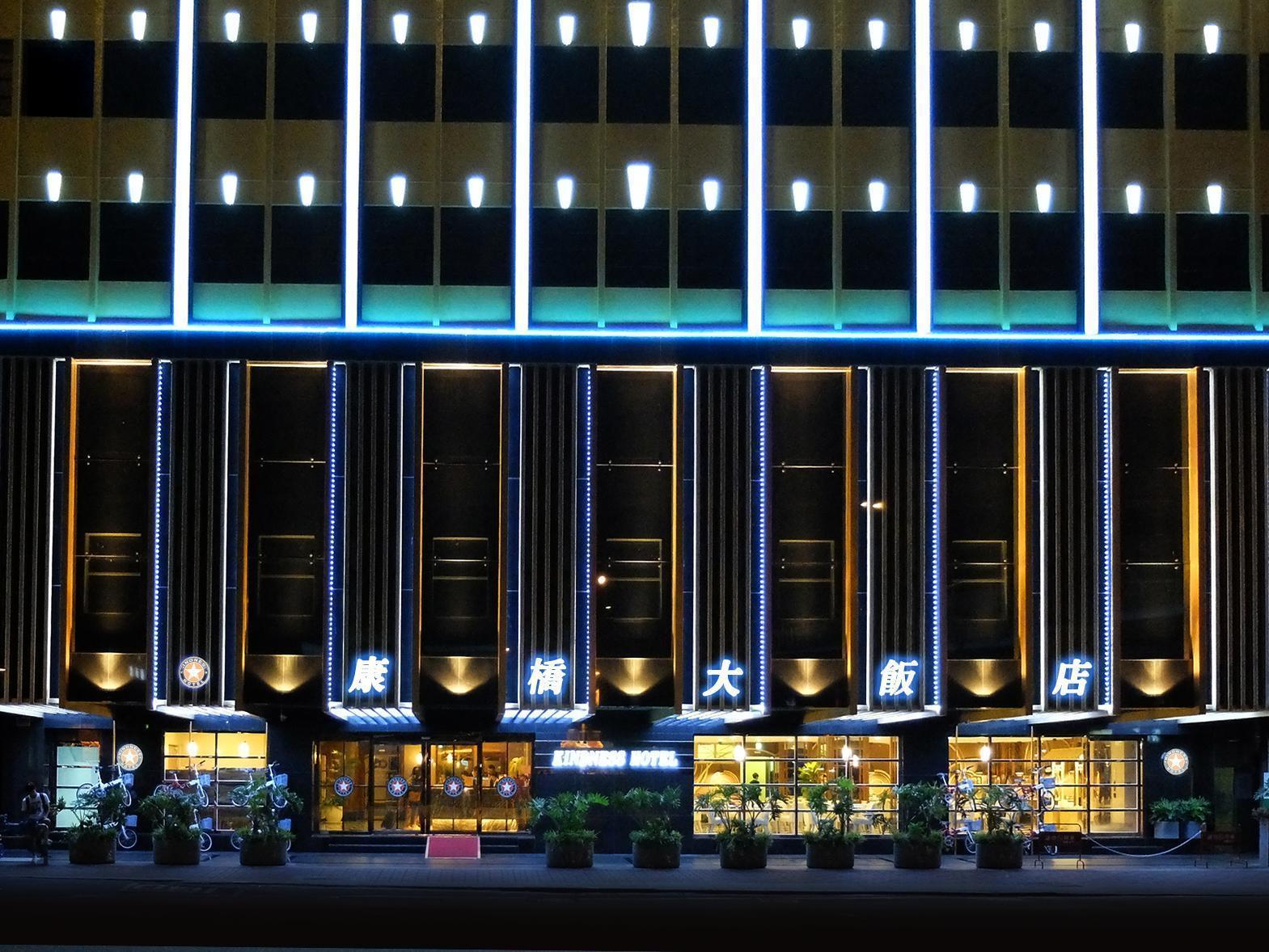 高雄市康橋大飯店 - 高雄火車站站前館 (Kindness Hotel - Kaohsiung Main Station)線上訂房|Agoda.com