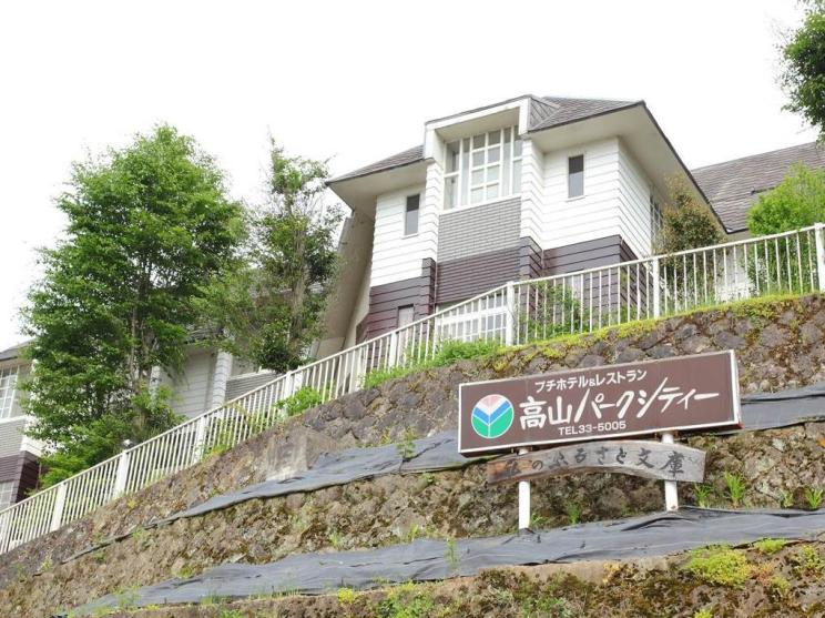 Takayama Park City Hotel