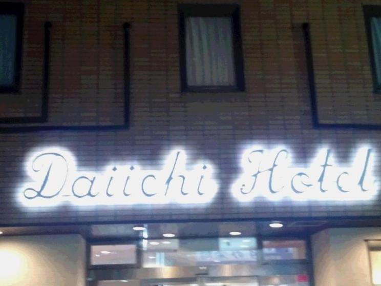 Business Daiichi Hotel Omihachiman