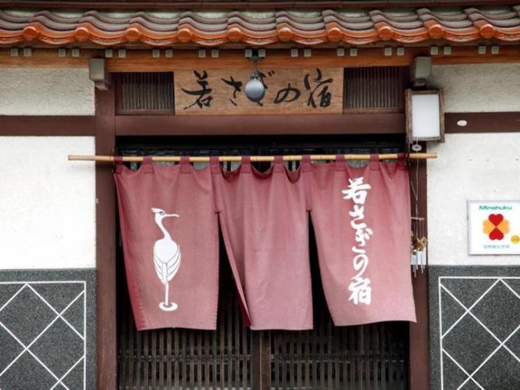 Minshuku Wakasagi No Yado