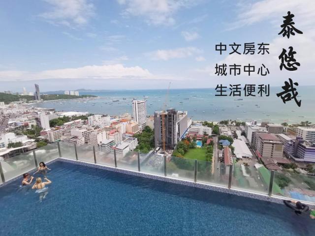 The BASE 优质海景 两卧室正海景房 顶层是网红无边泳池