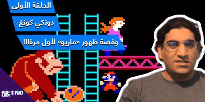 "retrology الحلقة الأولى : دونكي كونغ وظهور ""ماريو"" لأول مرة!!!"