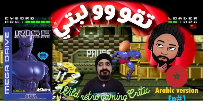 "برنامج ""تقولبتي"" : Rise of The Robots – Sega Mega Drive – ( Arabic version – تقولبتي Ep#1)"