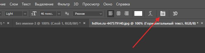 параметры символов текста в фотошопе