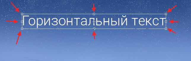 трансформирование текста в фотошопе
