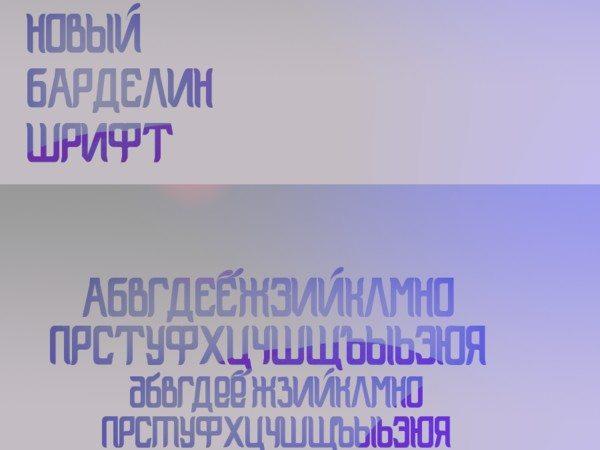 Bardelin-free-font