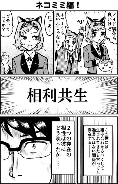 狂人たちの戀愛頭脳戦 - pixiv年鑑(β)