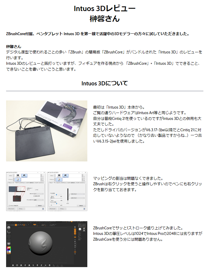 intuos_review