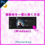 WindowsでPhotoshopの複数枚画像を一度に開く方法