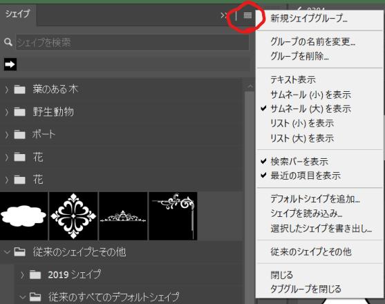 左側の3本線をクリックして「従来のシェイプとその他」をクリック。