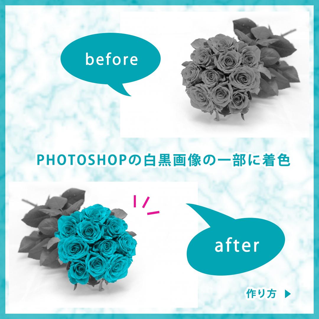 Photoshop[白黒写真の一部に着色する方法]