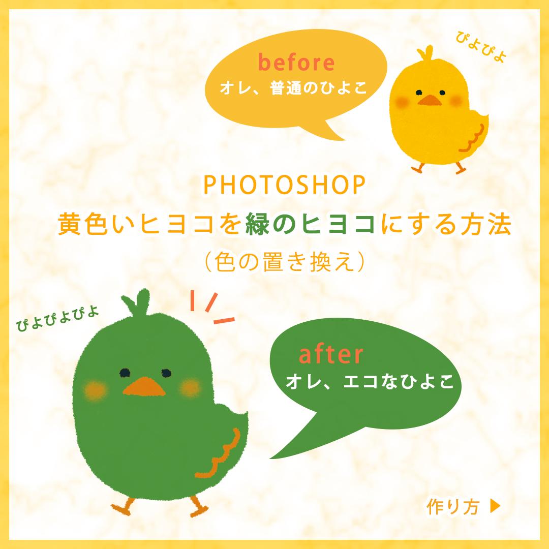 PHOTOSHOP (色の置き換え)