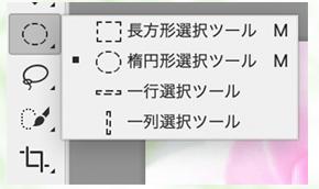 右列の選択ツール