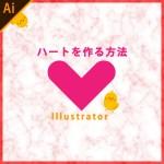 Illustrator [ ハートを作る方法]