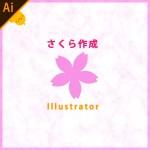 Illustrator[さくら作成]