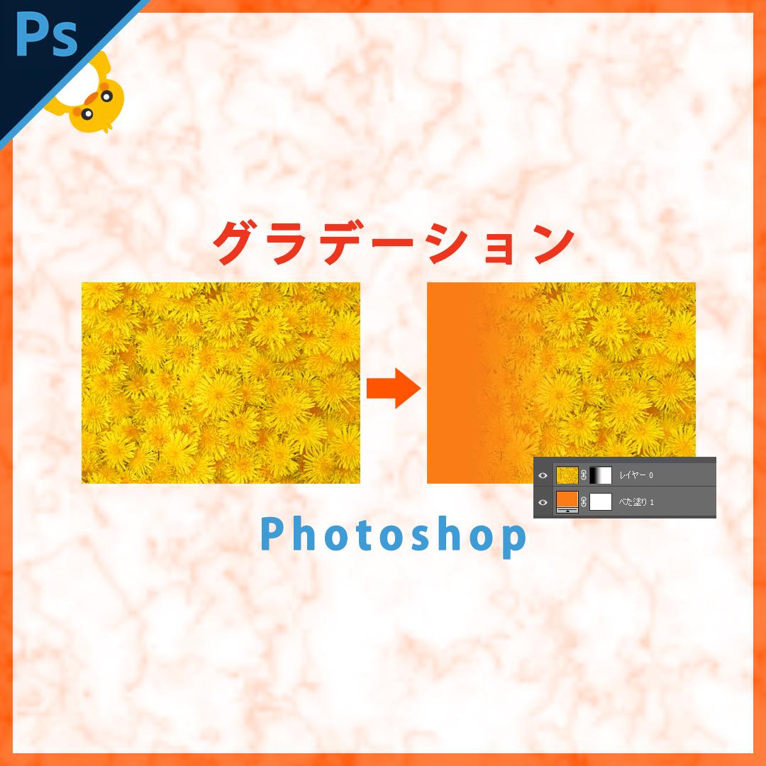 PHOTOSHOP(フォトショ)グラデーションをかける