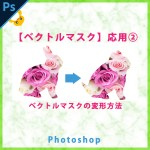 Photoshopベクトルマスクの変形方法(パスの変形)