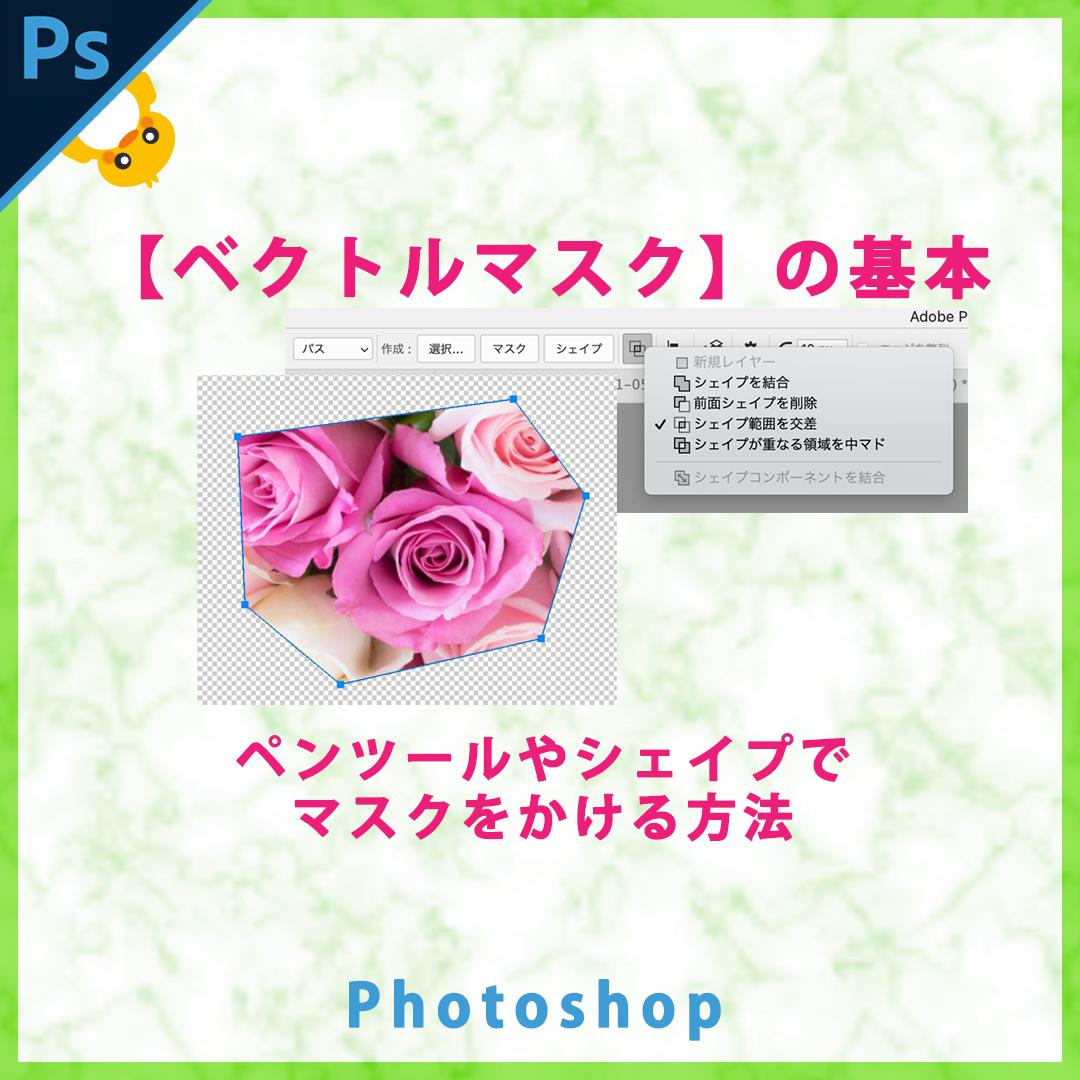 photoshop【ベクトルマスク】の基本】ペンツール、シェイプ(パス)で マスクを描ける方法
