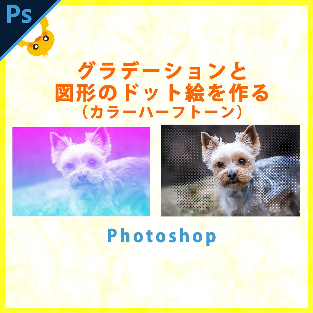photoshop【図形とグラデーションのドット絵】カラーハーフトーン