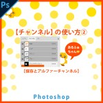 Photoshopチャンネルの使い方②【保存とアルファーチャンネル】