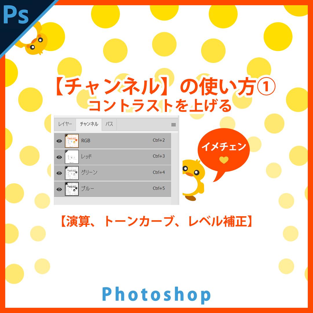 Photoshopチャンネルの使い方①コントラストを上げる【演算、トーンカーブ、レベル補正】