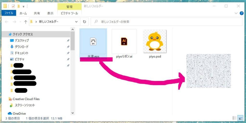 .epsファイルもクリックするとプレビュー表示されます。