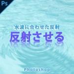 Photoshop水波に馴染んだ反射を描く方法【置き換え・波紋】
