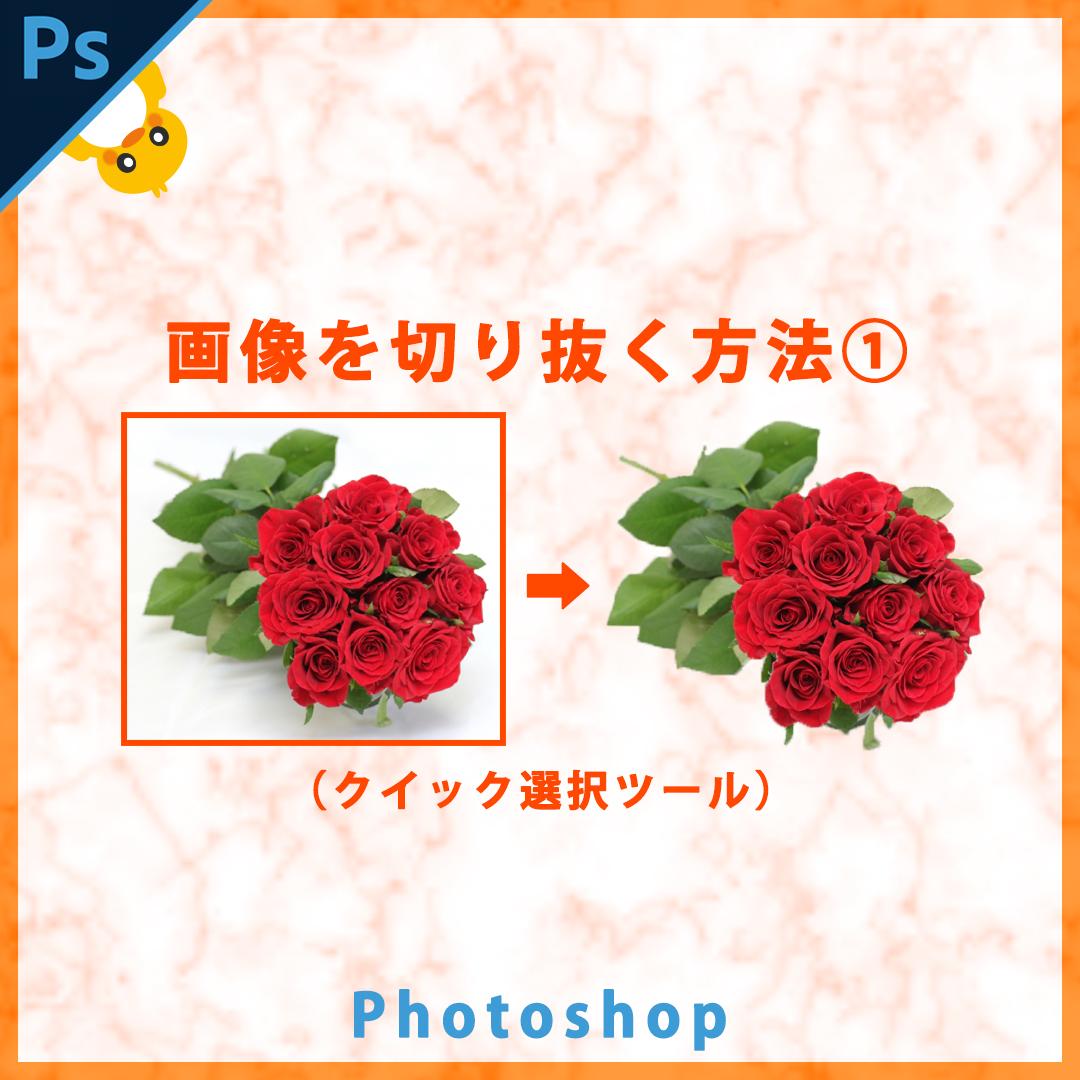 Photoshop画像を切り抜く方法①【クリッピングマスク】
