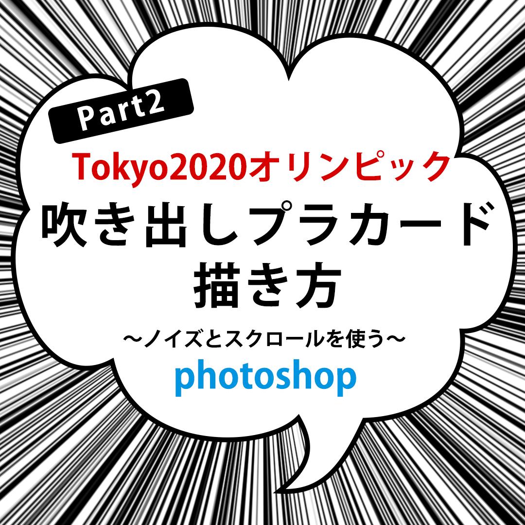 Tokyo2020オリンピックふきだしと集中線のプラカード書き方②[Photoshop]