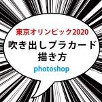 東京2020オリンピック吹き出しプラカードの描き方【その①】