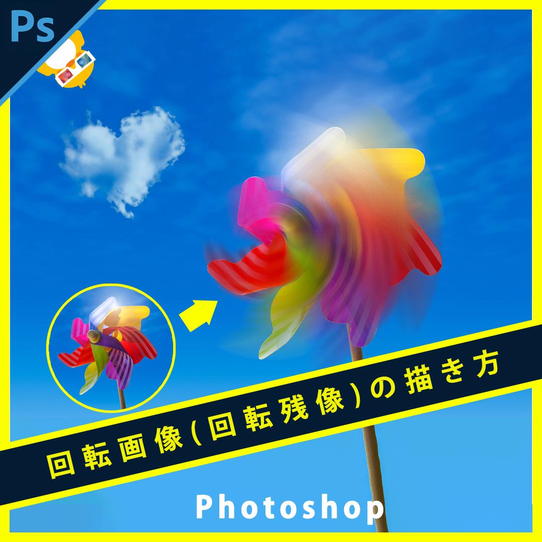 Photoshop回転画像(回転残像)を描く方法【ぼかし(放射状)】