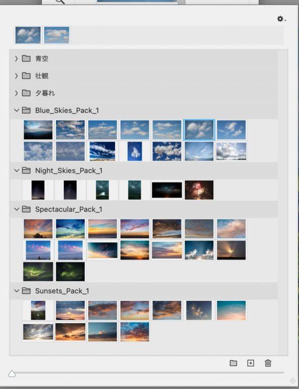 このように素敵な空がたくさん自分のPhotoshopに入るよ!