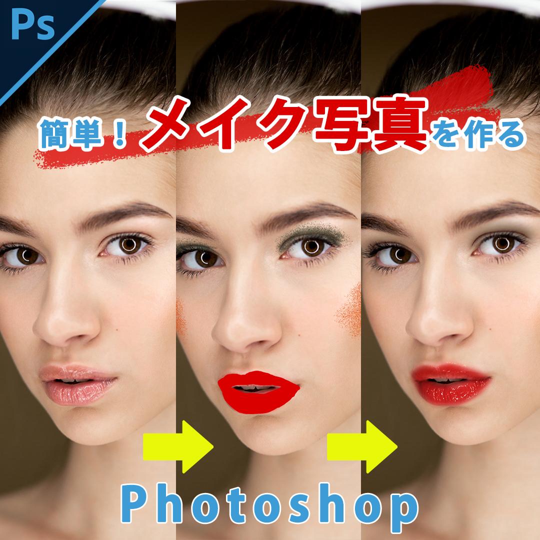 Photoshopで簡単にメイク画像を作る方法