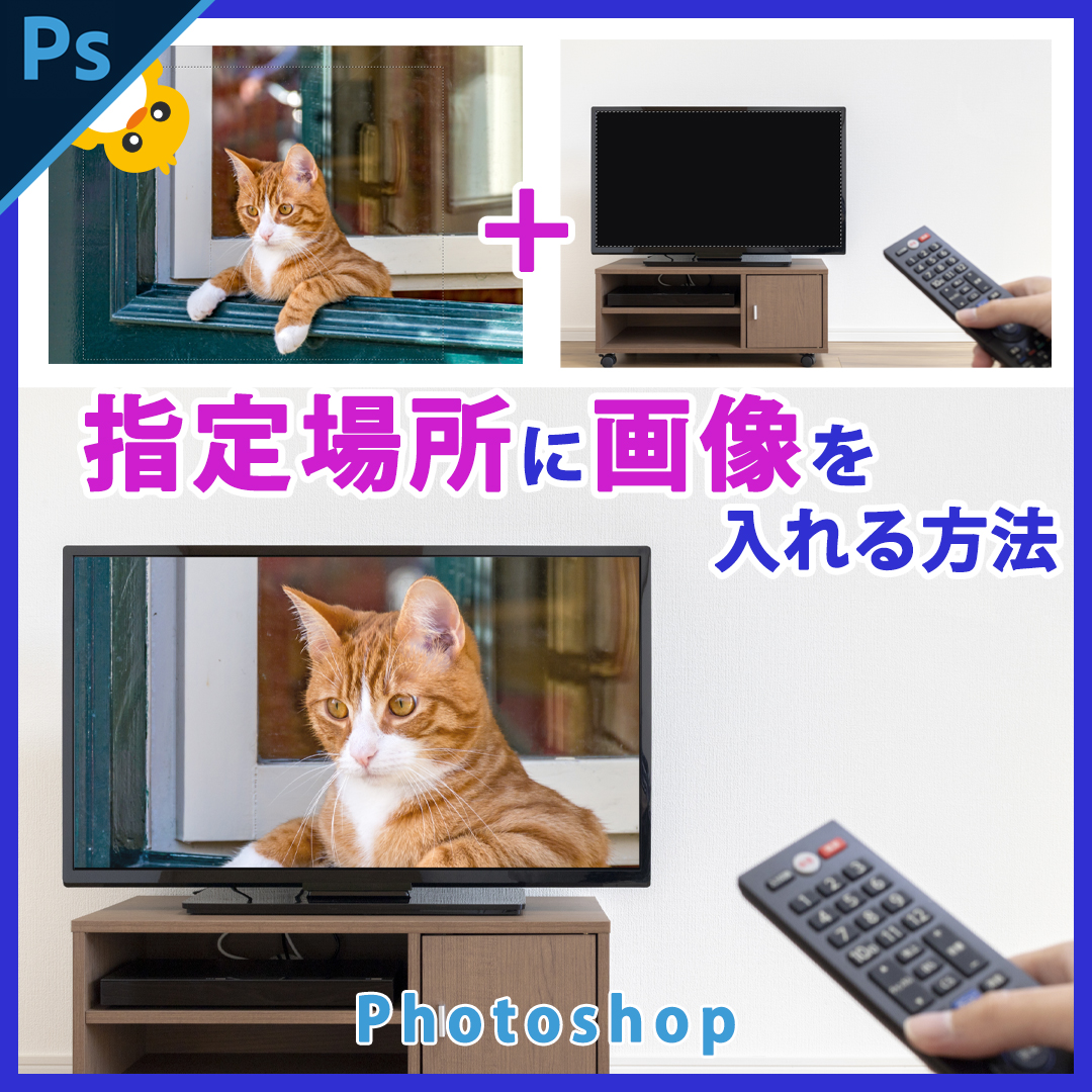 Photoshopで指定の場所に画像を入れる方法【選択範囲内にペースト】