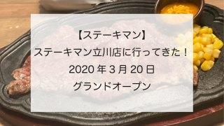 steakman tachikawa