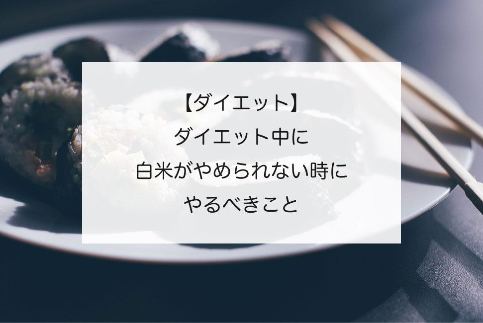 diet rice