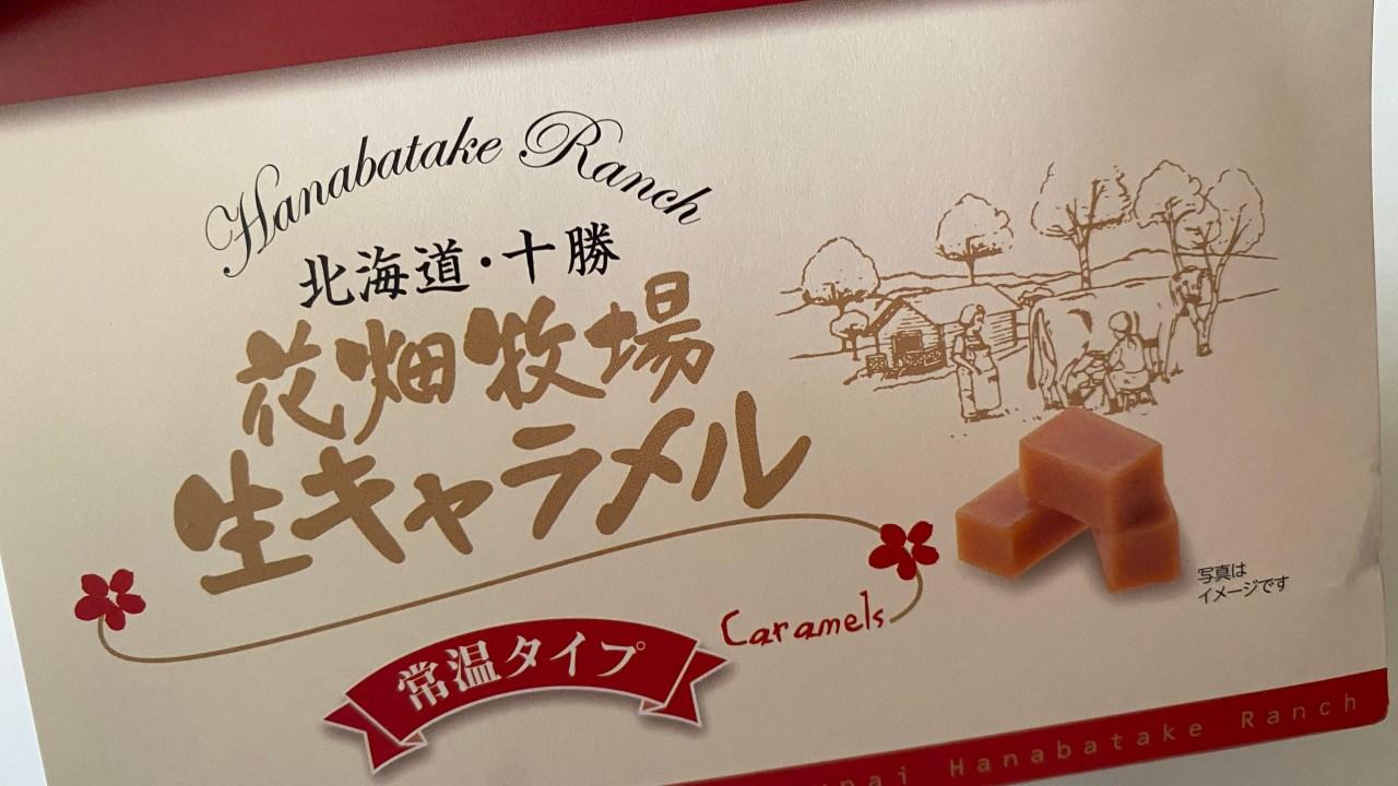 hanabatakebokujo-caramels