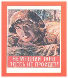 Плакат 1943 года