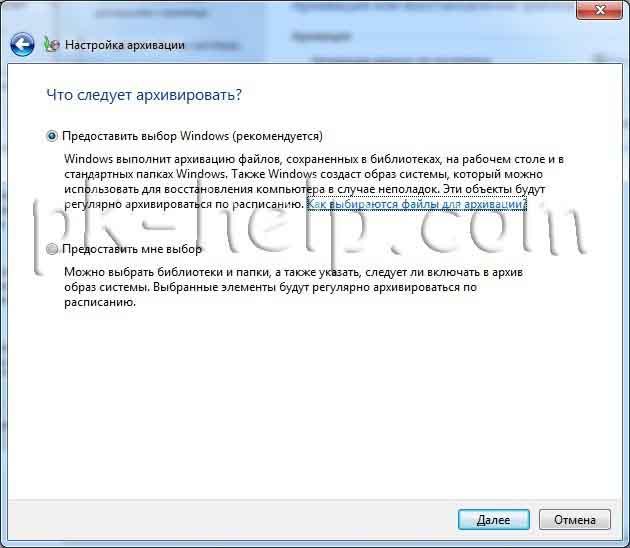 Восстановление компьютера из образа windows 7