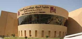 Beasiswa Diploma Bahasa Arab Di Universitas King Abdul Aziz