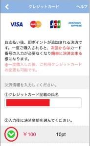 PCMAX_クレジットカード登録2