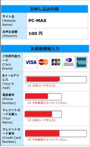PCMAX_クレジットカード登録5