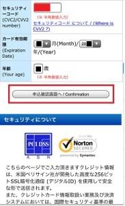 PCMAX_クレジットカード登録6
